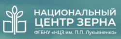 Национальный центр зерна имени П.П. Лукьяненко