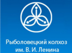 Рыболовецкий колхоз имени В.И. Ленина