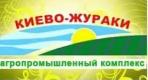 Киево-Жураки АПК