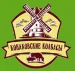 Конаковские колбасы