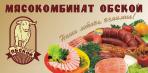 Обской мясокомбинат