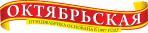 Октябрьская ПФ
