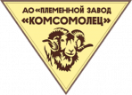 """Племенной Завод """"Комсомолец"""""""
