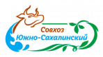 Совхоз Южно-Сахалинский