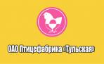 Тульская ПФ