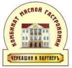 ЧЕРКАШИН И ПАРТНЕРЪ (Полевской колбасный завод)
